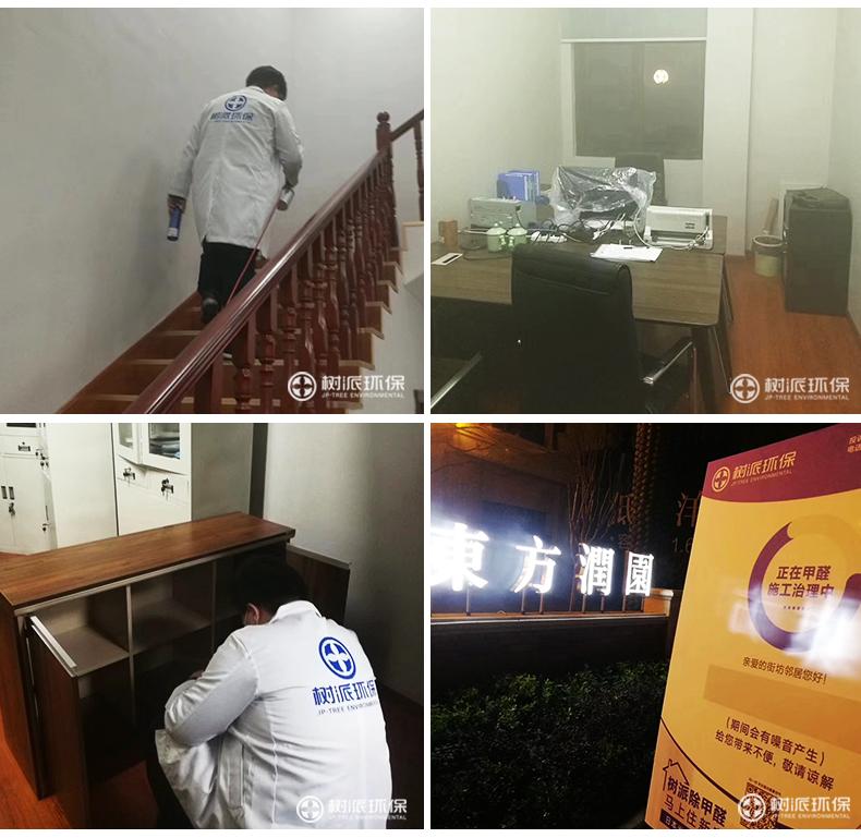 室内空气净化-除甲醛案例-东方润园售楼部 (1).jpg