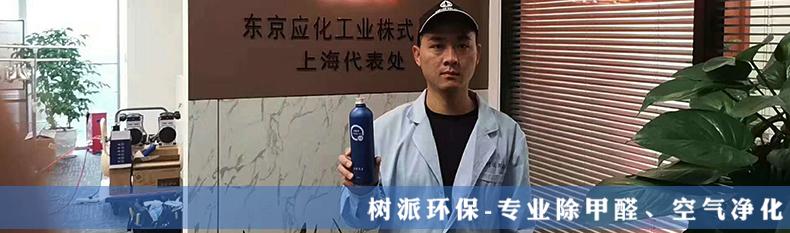 室内空气治理-东京应化化工业株式上海代表处 (1).jpg