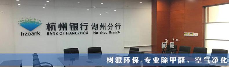 杭州银行湖州分行.jpg