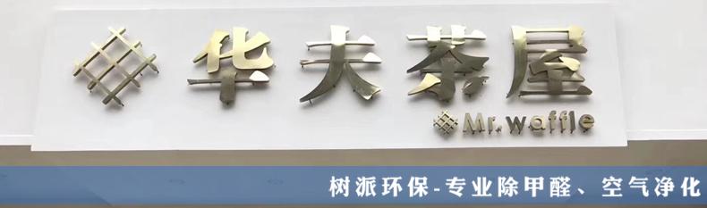 华夫茶屋(1).jpg