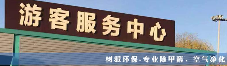 游客服务中心.jpg