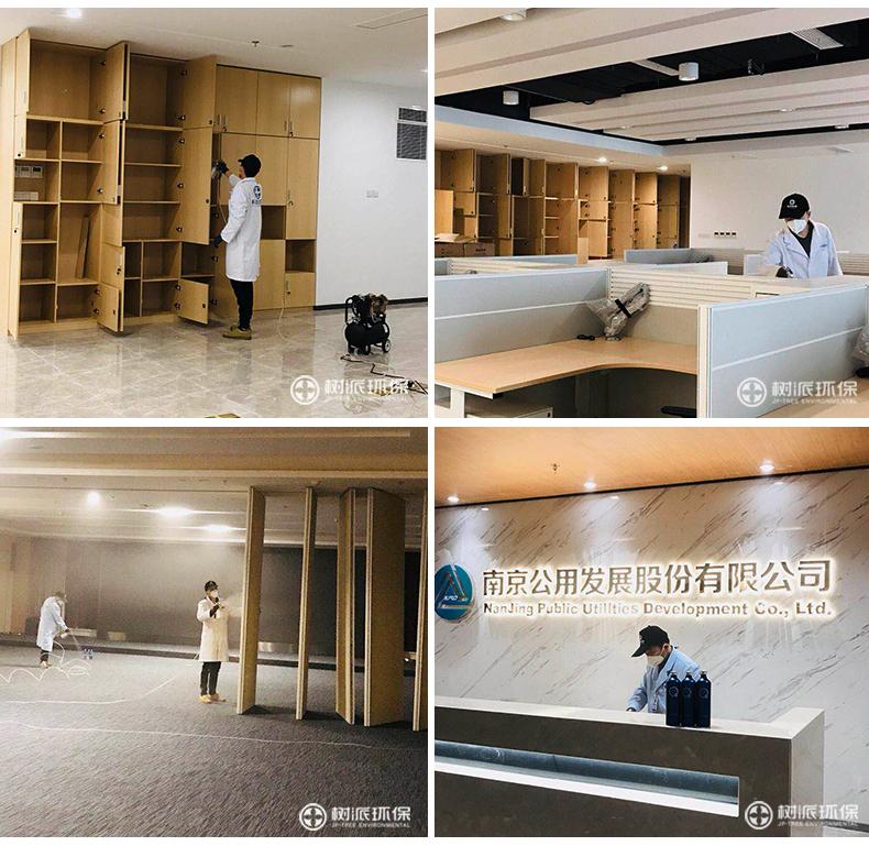 南京公用发展股份有限公司 (2).jpg
